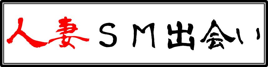 人妻SM出会い
